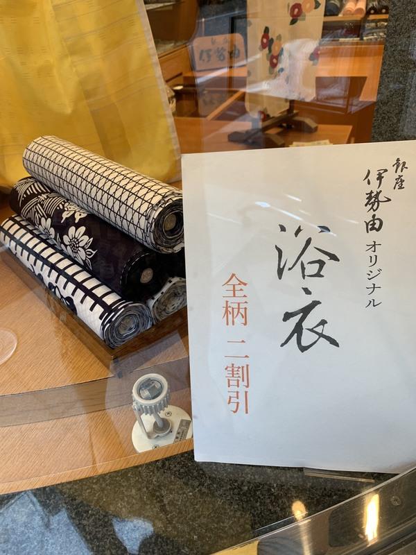【伊勢由オリジナル浴衣 お値引市開催のお知らせ】